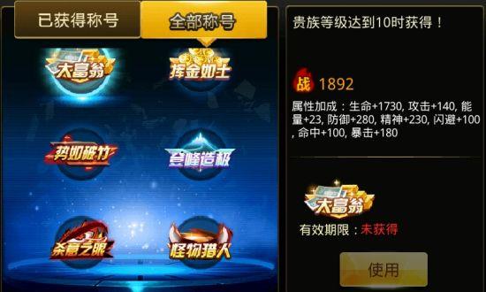 天天炫斗大富翁称号获得方法与作用详解——3游戏